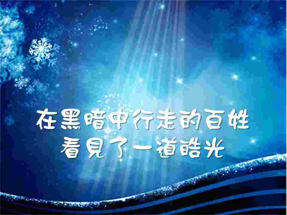 圣诞日黎明歌谱